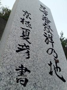 京極夏彦書